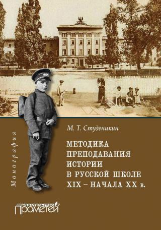 Методика преподавания истории в русской школе XIX – начала ХХ в.