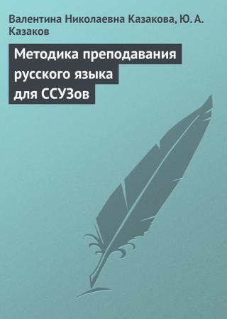 Методика преподавания русского языка для ССУЗов