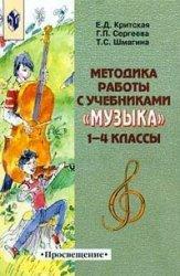 """Методика работы с учебниками """"Музыка 1-4 классы"""""""