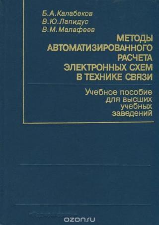 Методы автоматизированного расчета электронных схем в технике связи
