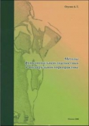 Методы функциональной диагностики в висцеральной хиропрактике
