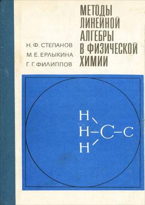 Методы линейной алгебры в физической химии