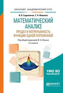 Методы математического анализа исторических текстов