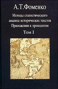Методы статистического анализа исторических текстов (часть 1) [только текст]