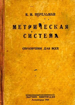 Метрическая система: Справочник для всех