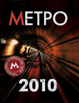 Метро 2010