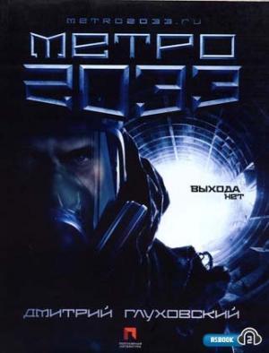 Метро 2033 - аудиокнига онлайн (с музыкой)