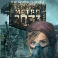 Метро 2033. Царство Крыс