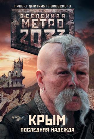 Метро 2033: Крым. Последняя надежда (трилогия)