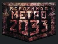 Метро 2033. Она будет ждать вечно[конкурс на fantlab.ru]