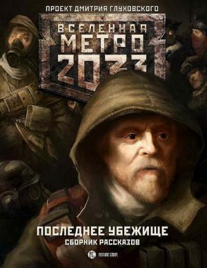 Метро 2033: Последнее убежище (сборник)