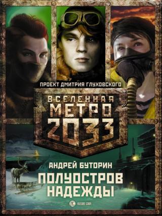 Метро 2033: Север. Полуостров Надежды (трилогия)