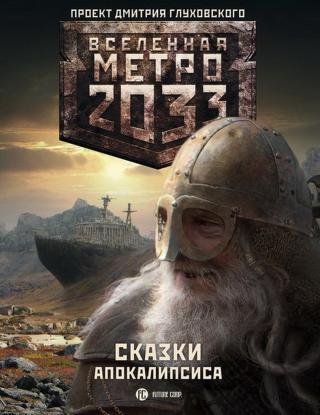 Метро 2033. Сказки Апокалипсиса (антология)