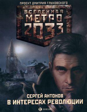 МЕТРО 2033: В ИНТЕРЕСАХ РЕВОЛЮЦИИ [Темные туннели 2]