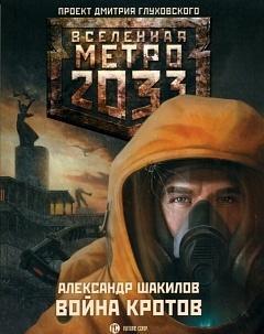 МЕТРО 2033: ВОЙНА КРОТОВ