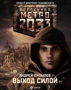 Метро 2033. Выход силой