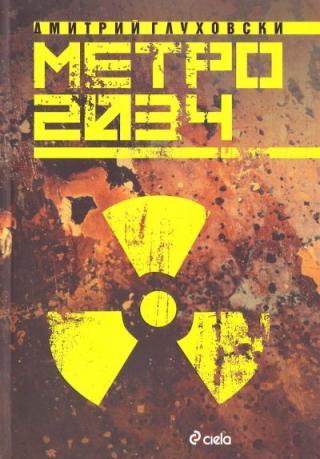 Метро 2034 [bg]