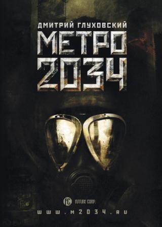 Метро 2034 (главы 1-5) без иллюстраций