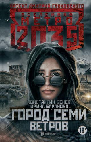 Метро 2035: Город семи ветров [litres]