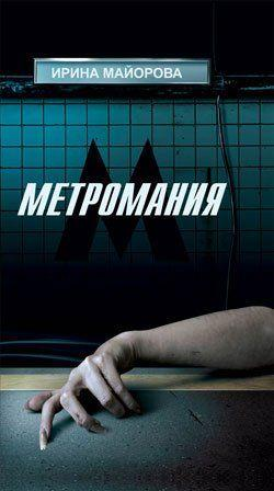 Метромания