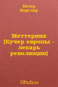 Меттерних (Кучер европы - лекарь революции)