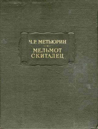 Метьюрин Ч. Р. Мельмот Скиталец [2-е изд]