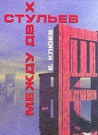 Между двух стульев (Редакция 2001 года)