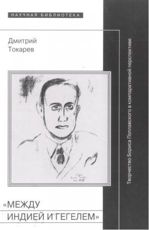 «Между Индией и Гегелем»: Творчество Бориса Поплавского в компаративной перспективе