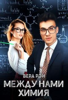Между нами химия