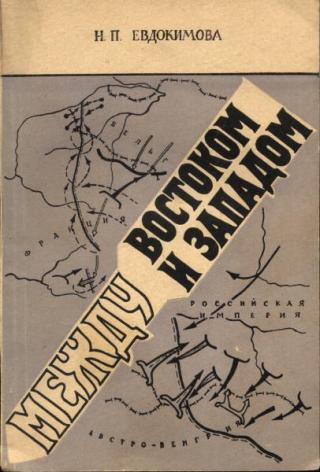 Между Востоком и Западом: Проблема сепаратного мира и маневры дипломатии австро-германского блока в 1914-1917 гг.