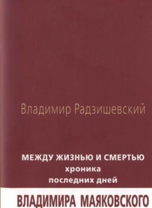 Между жизнью и смертью: Хроника последних дней Владимира Маяковского