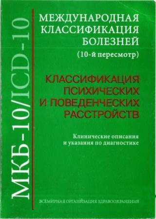 Международная классификация болезней (10-й пересмотр). Классификация психических и поведенческих расстройств [клинические описания и указания по диагностике]