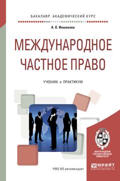 Международное частное право (учебное пособие)
