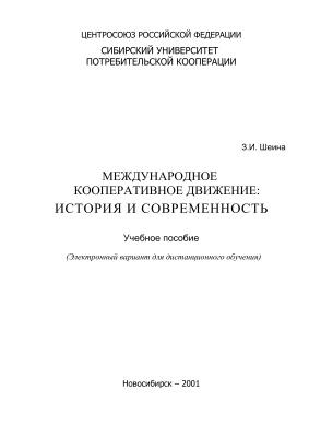 Международное кооперативное движение: история и современность