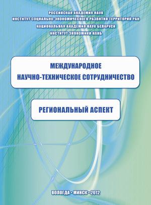 Международное научно-техническое сотрудничество: региональный аспект