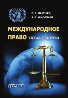 Международное право. Словарь-справочник