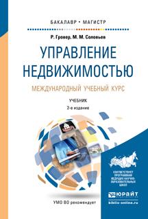 Международный империализм – враг революции в России