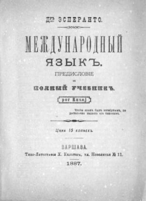 Международный язык. Предисловие и полный учебник. Por Rusoj. [ёфицировано]