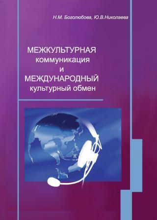 Межкультурная коммуникация и международный культурный обмен: учебное пособие