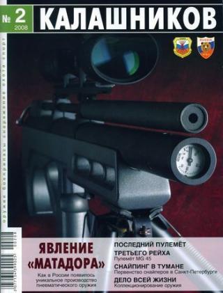 MG-45 – последний пулемёт Третьего рейха