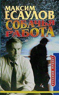 Мгновения капитана Громова