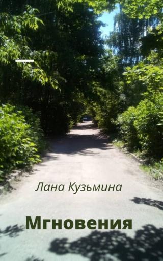 Мгновения (Сборник) (СИ)