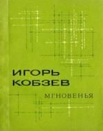 Мгновенья (сборник)