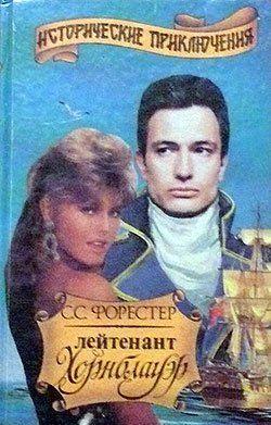 Мичман Хорнблауэр