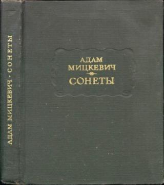 Мицкевич А. Сонеты