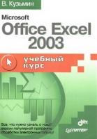 Microsoft Office Excel 2003, учебный курс