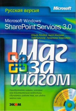 Microsoft Windows SharePoint Services 3.0. Русская версия. Главы 9-16