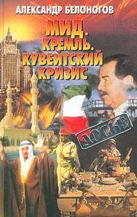 МИД. Кремль. Кувейтский кризис