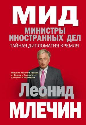 МИД. Министры иностранных дел. Тайная дипломатия Кремля