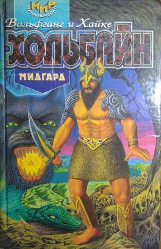 Мидгард